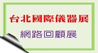 第12屆台北國際儀器展