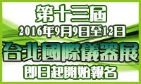 第十三屆台北國際儀器展預約索取報名表