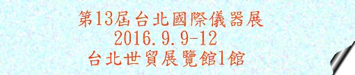 第十三屆台北國際儀器展參展辦法暨報名表