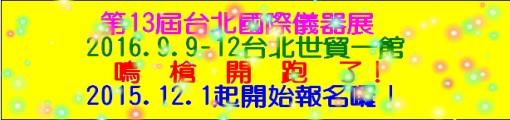 第13屆台北國際儀器展參展辦法暨報名表
