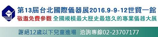 敬邀免費參觀第13屆台北國際儀器展