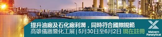 台灣PANalytical分析儀器(台灣思百吉-1)(02)2546-2988