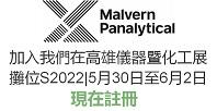 台灣PANalytical分析儀器(台灣思百吉-2)(02)2546-2988