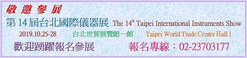 第十四屆台北國際儀器展索取報名表