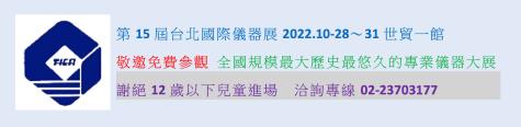 敬邀免費參觀第十四屆台北國際儀器展